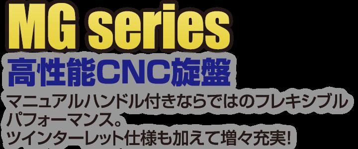 MG Series|高性能CNC旋盤|マニュアルハンドル付きならではのフレキシブルパフォーマンス。 ツインターレット仕様も加えて増々充実!